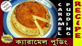 Caramel Pudding - easiest recipe | ক্যারামেল পুডিং