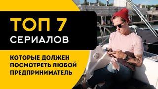 ТОП 7 сериалов о бизнесе 2019