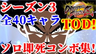"DBFZ 40 All Characters ""Solo"" 100% TOD …"