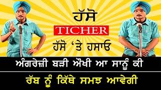 Ticher Comedy | laughing serial | Angraji vs Punjabi | Attro Di hatti|Funny Clip Videos | Laug