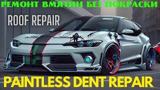 Ремонт вмятины на крыше BMW / Roof PDR BMW / תיקון מכות ברכב