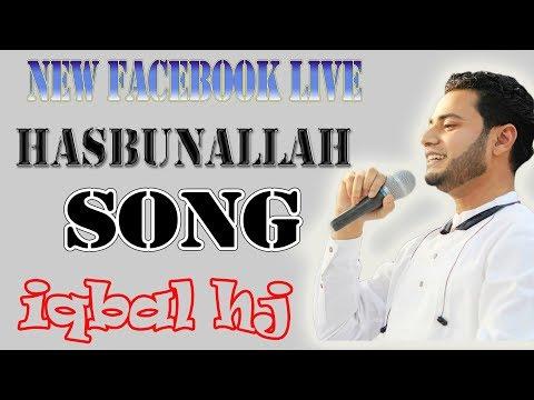 Iqbal HJ || Facebook live || Hasbunallah song ᴴᴰ || Thanks subscribe Iqbal hj youtube channel