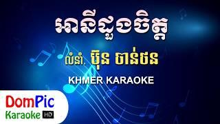 អានីដួងចិត្ត ប៊ុន ចាន់ថន ភ្លេងសុទ្ធ - Any Doung Chet Bun Chan Thon - DomPic Karaoke