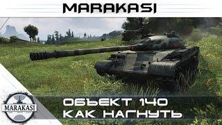 Как нагнуть в слитом бою в World of Tanks потрясающий бой wot