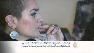 الفنانة الفلسطينية ريم بنا تفقد القدرة على الغناء