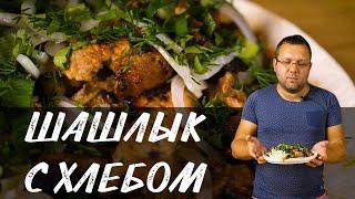 Самый вкусный рецепт шашлык из свинины