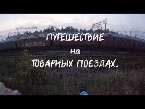 На товарных поездах до Юга России