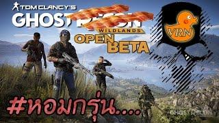 พังทุกสิ่ง...อย่างไม่หยุดยั้ง!! #๒ [Open beta] - Ghost bacon: Hamlands