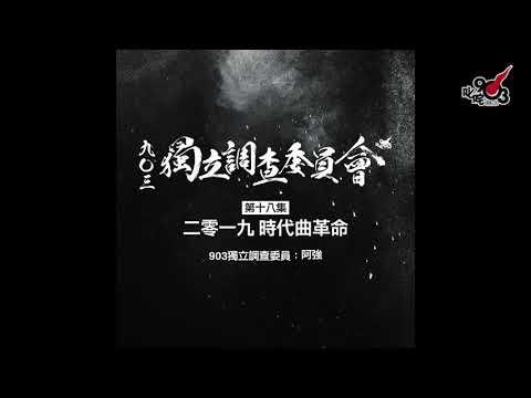 二零一九 時代曲革命【903獨立調查委員會EP18】