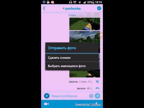 Как отправлять фото в Skype :-D