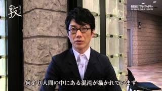 敦―山月記・名人伝―』 6月13日(土)~21日(日) 世田谷パブリックシア...