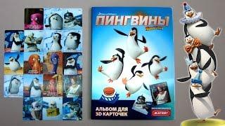 Полная коллекция карточек [Пингвины Мадагаскара] Магнит(Акция Магнит