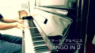 イサーク アルベニス作曲 スペイン組曲op 165 第2曲 tango in d タンゴ ニ長調