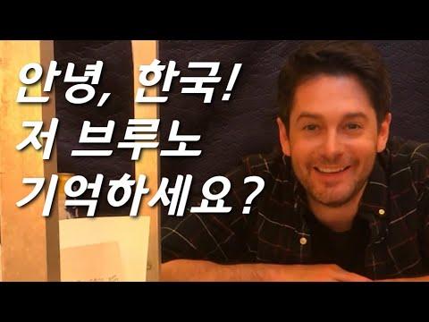 [브루노를 만나다] 20년만인데..여전한 꽃미모+한국어 자유자재