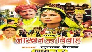 Lakhan Ka Vivah || लाखन का विवाह || Surjan Chaatanya || Hindi Aalha Kissa