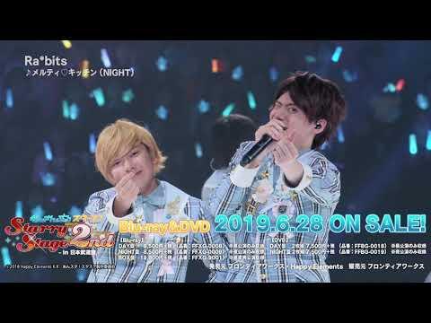 あんさんぶるスターズ!Starry Stage 2nd ~in 日本武道館~ Blu - ray & DVD ダイジェスト