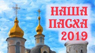 Наша Пасха 2019 – храм сщмч. Антипы на Колымажном дворе (Москва)