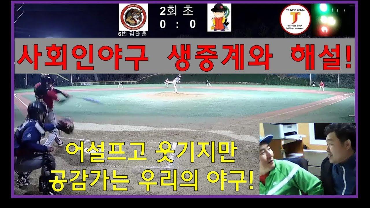 야구 생중계와 해설! 오산TS리그 TS뉴미디어센터 라이브! BASEBALL of South Korea! Good as ASMR