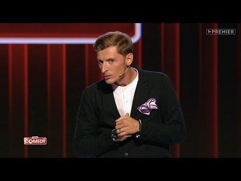 Павел Воля - Про миллениалов и новое поколение (Comedy Club, 2017)