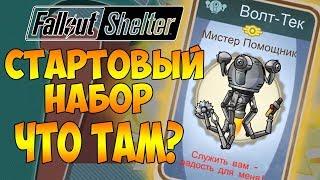 СТАРТОВЫЙ НАБОР! ЧТО ТАМ? | Fallout Shelter [ВЫЖИВАНИЕ] #2