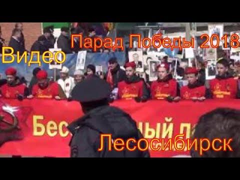 Парад Победы 9 мая 2018 года в Лесосибирск  Полное видео парада победы в Лесосибирске