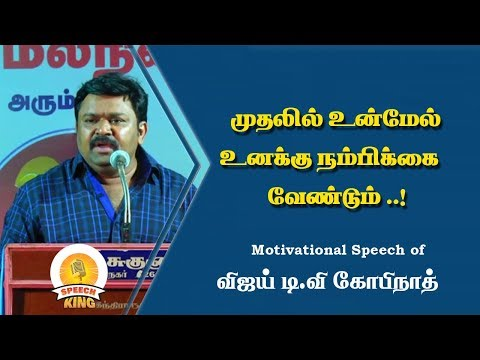 #vijaytv Gopinath|முதலில் உன்மேல் உனக்கு நம்பிக்கை வேண்டும் | Speechking