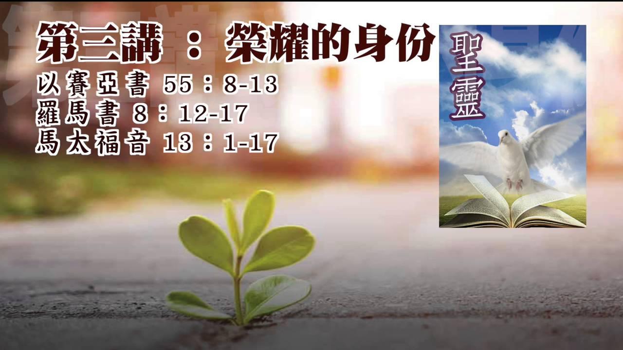 【生命系列】聖靈,第三講:榮耀的身份(粵)