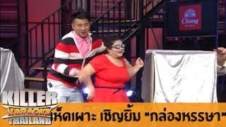 "Killer Karaoke Thailand ""CELEBRITY PARTY"" - เห็ดเผาะ เชิญยิ้ม ""กล่องหรรษา"" 17-02-14"