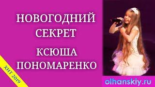 Детские новогодние песни 2019: Ксения Пономаренко Новогодний секрет