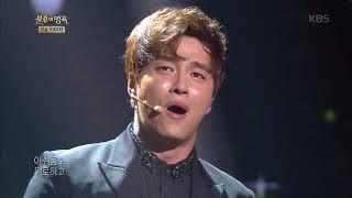 불후의명곡 Immortal Songs 2 - 민우혁 - 여로.20170923