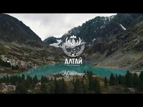 Республика Алтай / Altai Republic