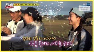 [RUNNINGMAN THE LEGEND] [EP 353-1Mongolia]   Who liked Ji Hyo and So Min?(ENG SUB)