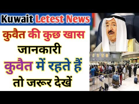 03-1-2018_Kuwait Letest News For Kuwait Airport Rules 2019 Hindi Urdu,,By Raaz Gulf News