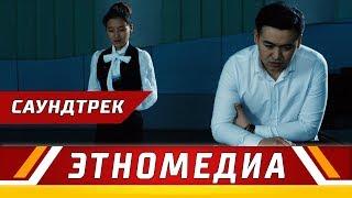 БЕГИМАЙДЫН ЫРЫ | Саундтрек - 2018 | НУРЧОЛПОН - АДИЛЕТ АЗИМОВ