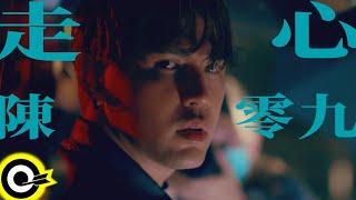 陳零九 Nine Chen【走心 Take It to Heart】Official Music Video