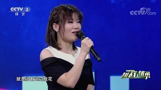 [越战越勇]火灾事件的曝光让贾婷受到了许多质疑| CCTV综艺 - YouTube