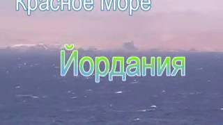 видео Моря Государства Израиль - сколько их? Страну омывают два.