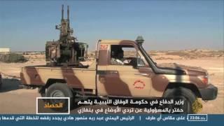 وزير الدفاع بحكومة الوفاق:حفتر مسؤول عن التدهور بشرق ليبيا