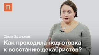 Восстание декабристов - Ольга Эдельман