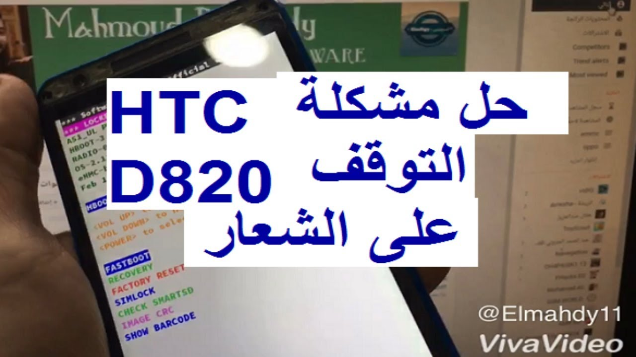 HTC D820n hang on logo and restart fixed