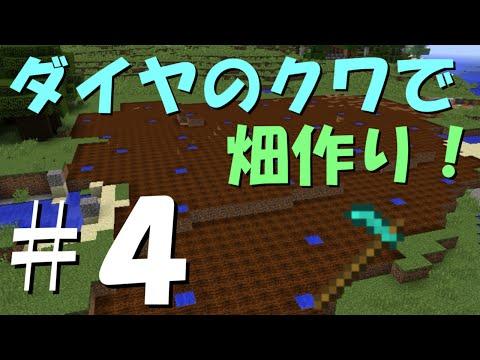 【マインクラフト】ふたばの日刊マイクラ実況 #4 ダイヤのクワで畑作り【Minecraft】