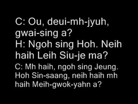 Teach Yourself Cantonese Unit 1 Dialogue