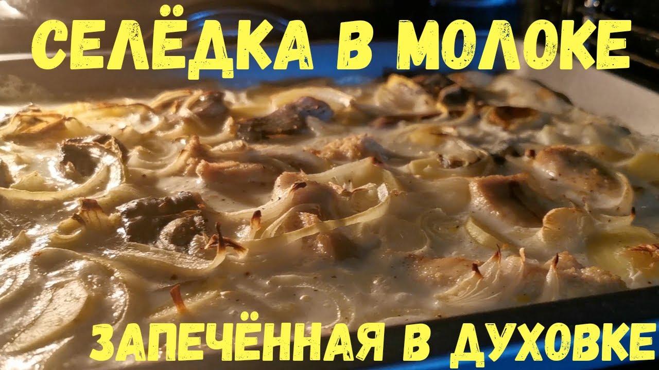 Селёдка солёная, запечённая в духовке в Молоке, картошкой и луком. Норвежский рецепт. Готовим вкусно