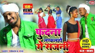 Raj Bhai New Video    Phudna Larkalho Ge Sajni    फुदना लरकलहो गे सजनी    Singer - Bibhash & Asha