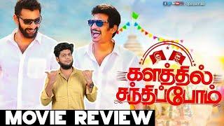 Kalathil Santhippom Movie Review by Vj Abishek | Jiiva | Arulnithi | Openah Oru Review