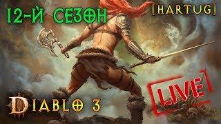 �������� ���� Diablo 3. Стрим №123. 12-й сезон. День 5-й ������