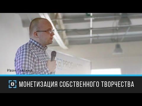 Prosmotr Forum 2014. Иван Гладких — Монетизация собственного творчества