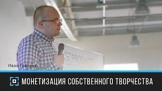 Prosmotr Forum 2014. Иван Гладких — Монетизация собственного творчества thumbnail