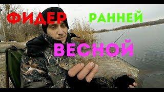 Рыбалка на фидер ранней весной. Река - Северский Донец