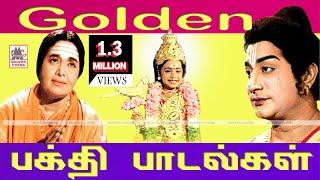 Golden Bhakthi Songs | கோல்டன் பக்தி பாடல்கள் | Tamil Bhakti Songs